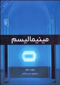 مينيماليسم نویسنده دیوید بچلر مترجم حسن افشار